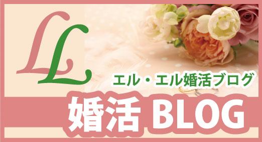 エルリアンパーティ【エル・エル婚活ブログ】